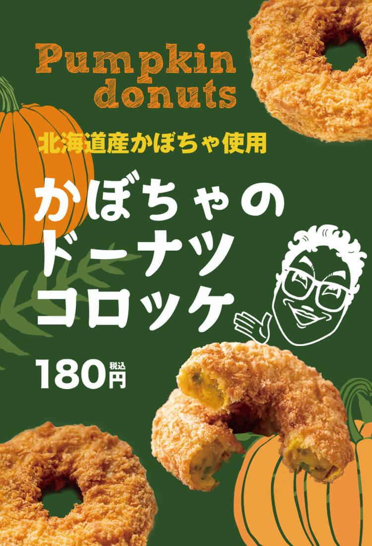 かぼちゃのドーナツコロッケ